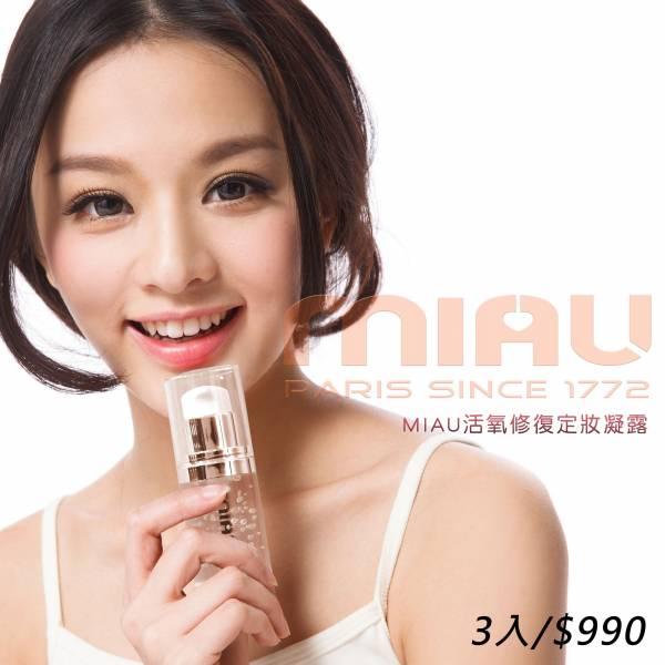 MIAU活氧修復定妝凝露買2送1(3瓶入)/完美持妝/不脫妝的定妝神器