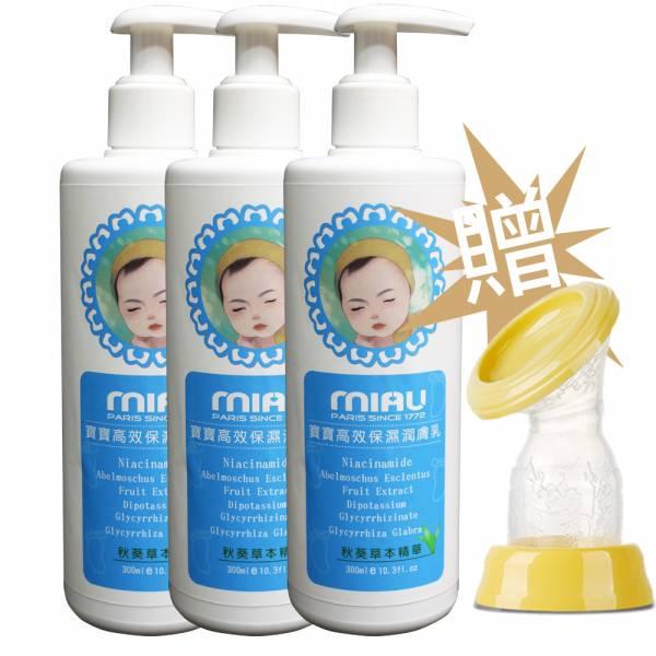 MIAU 高效保濕潤膚乳(3大坪)贈送集奶神器 敏感肌/異位性皮膚炎 適用,48小時長效保濕。內含秋葵神奇修護力,3種有機成分,BSASM韓國專利 無酒精/無香精/無色素,能有效舒緩肌膚不適。更添加維他命B3等成分能修復肌膚、達到補水鎖水效果。無酒精/無香精/無色素/。使用後肌膚潤澤,舒適水嫩