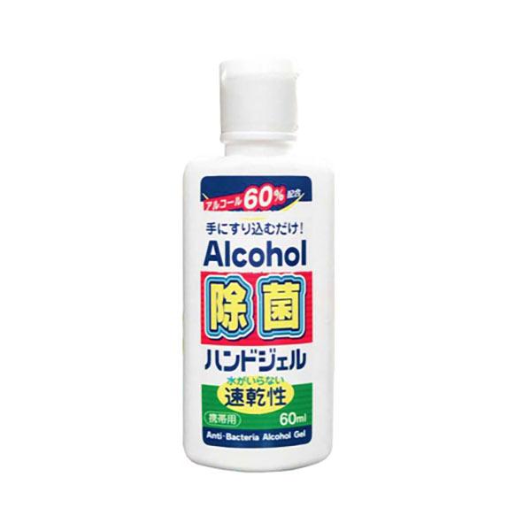 【Alcohol團購中】抗菌速乾型乾洗手凝露(6.8.10入組) 乾洗手