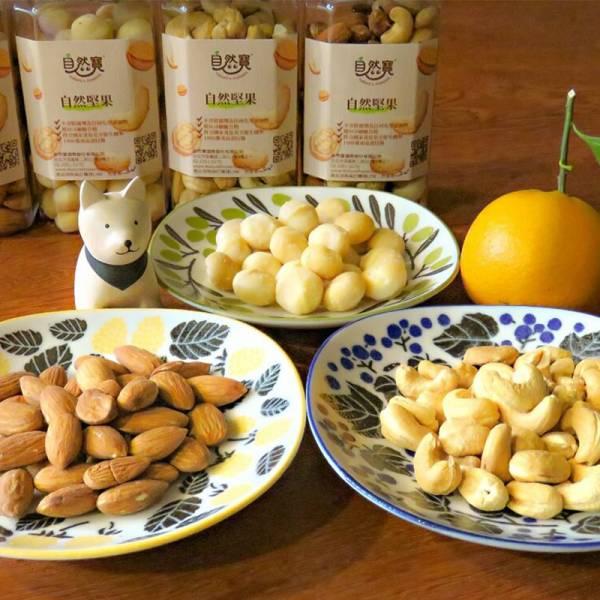 【自然寶】原味綜合堅果|戶外旅行必備零嘴 堅果,健康,營養