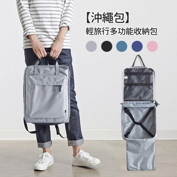 【沖繩包】輕旅行多功能收納包 旅行收納,沖繩包,收納包,後背包