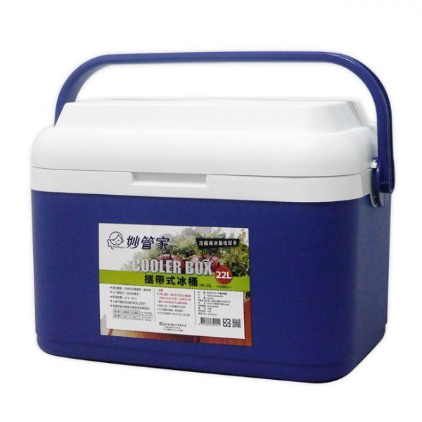 【妙管家】22公升攜帶式保冰桶|釣魚冰桶 行動冰箱HK-22L