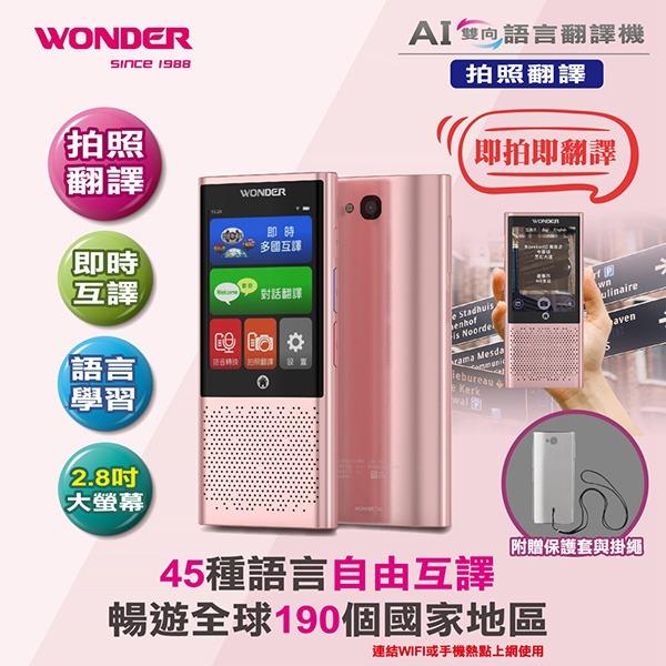 【Wonder】旺德AI拍照翻譯機(第三代) 翻譯機,旺德翻譯機,旺德拍照