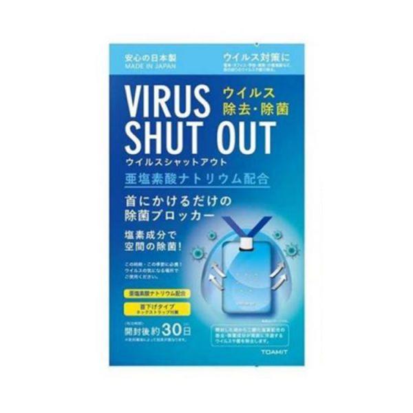 【日本製】防疫抗菌防護掛頸隨身防疫卡(6.8.10入組)TOAMIT Virus Shut Out