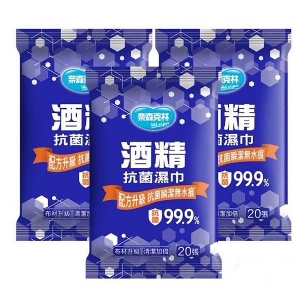 【奈森克林】酒精抗菌濕巾(20抽)外出便攜隨身包