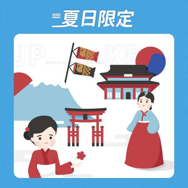 【暑假限定】日韓四天三夜組合包
