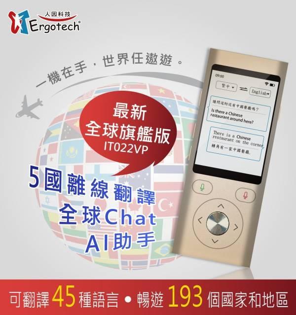 【人因科技】雲端AI翻譯機-CP值最高翻譯機 (IT022VP)全球旗鑑版 翻譯機
