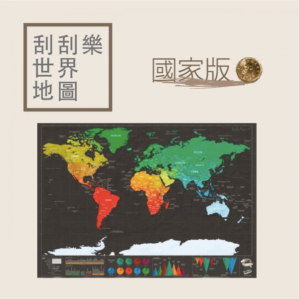 刮刮樂世界地圖-世界國家版 刮刮樂地圖, 刮刮樂地圖哪裡買, 刮刮樂地圖-世界豪華版, 刮刮世界旅行地圖, 刮刮樂世界地圖, 地圖刮刮樂世界地圖篇, 刮刮樂地圖推薦,
