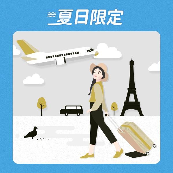 【暑假限定】歐洲長途旅行組合包