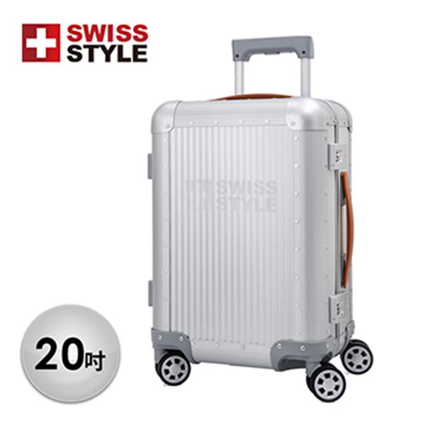 【SWISS STYLE】Banker 極緻奢華鋁鎂合金行李箱 20吋