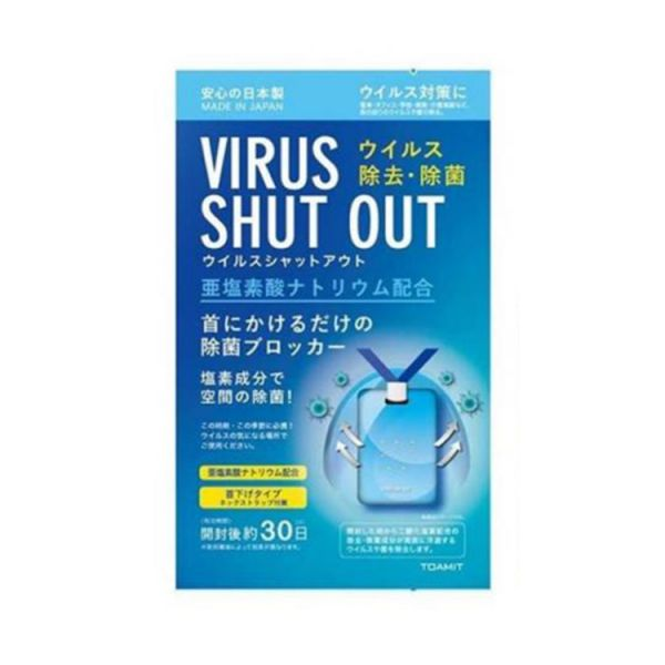 【日本製防疫抗菌】滅菌掛頸隨身防疫卡TOAMIT Virus Shut Out