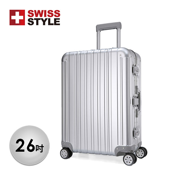 【SWISS STYLE】極緻奢華鋁鎂合金行李箱 26吋