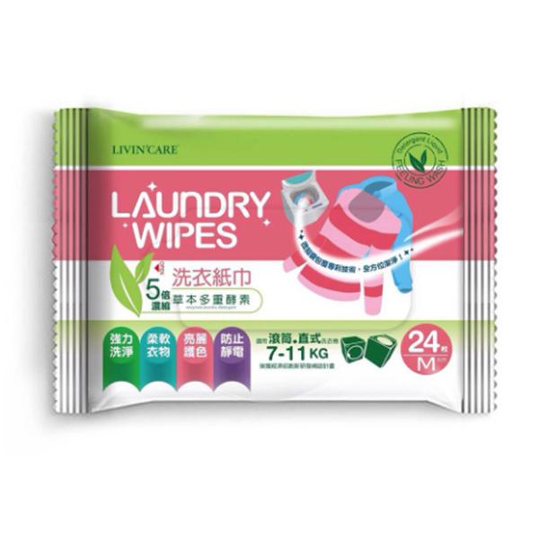 【LIVIN CARE】旅行洗衣紙巾 洗衣紙巾,旅行洗衣