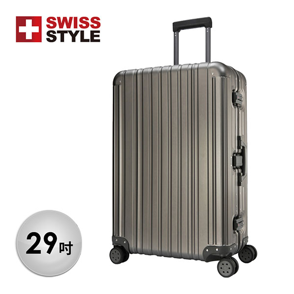 【SWISS STYLE】極緻奢華鋁鎂合金行李箱 29吋