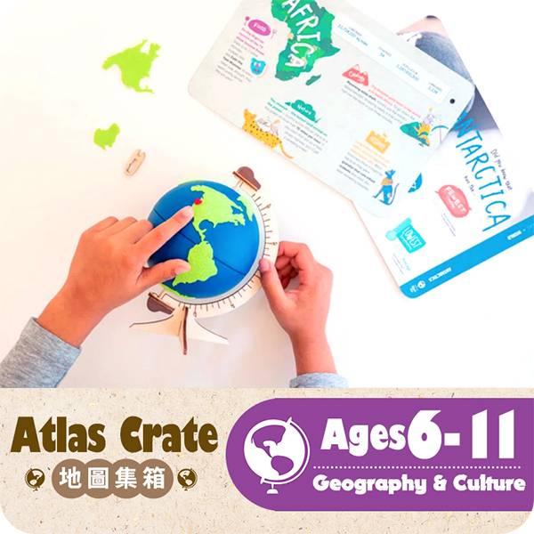 Atlas Crate 地圖集箱