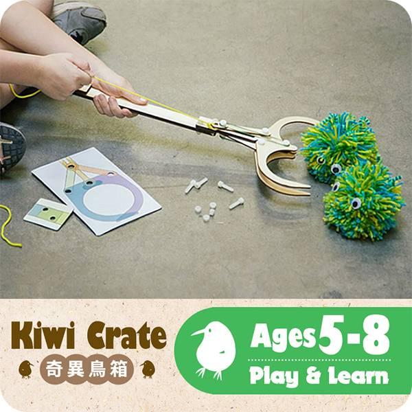 Kiwi Crate 奇異鳥箱