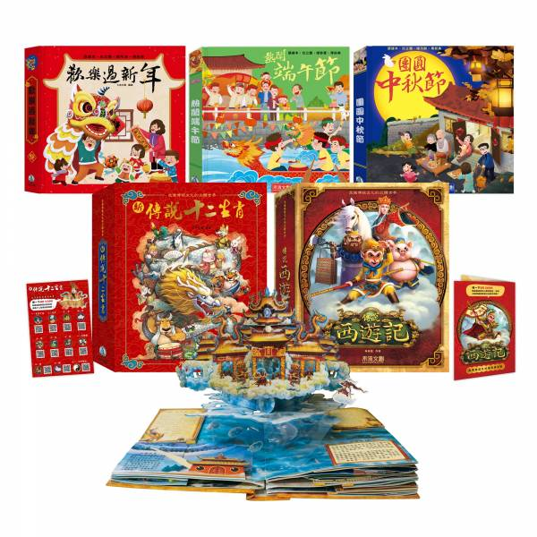 華人傳統文化立體書5本(傳說西遊記+新傳說十二生肖+歡樂過新年+團圓中秋節+熱鬧端午節)