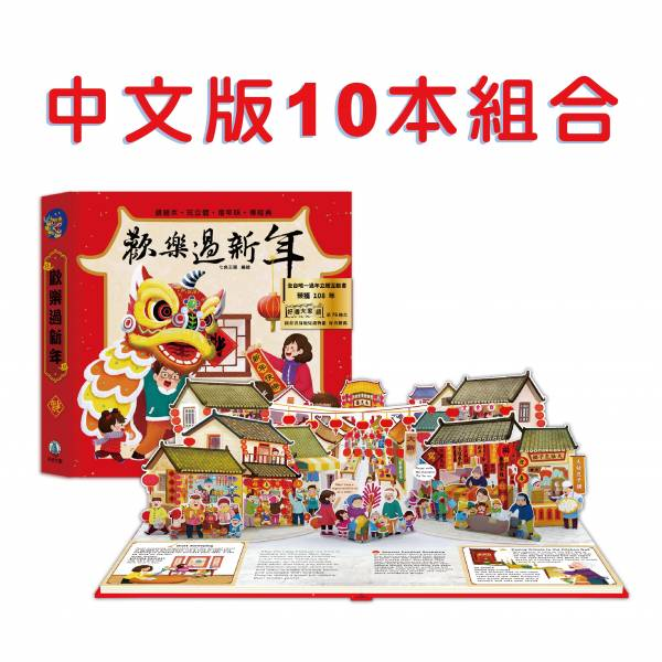 【10本團購】歡樂過新年-中文版(每本450)