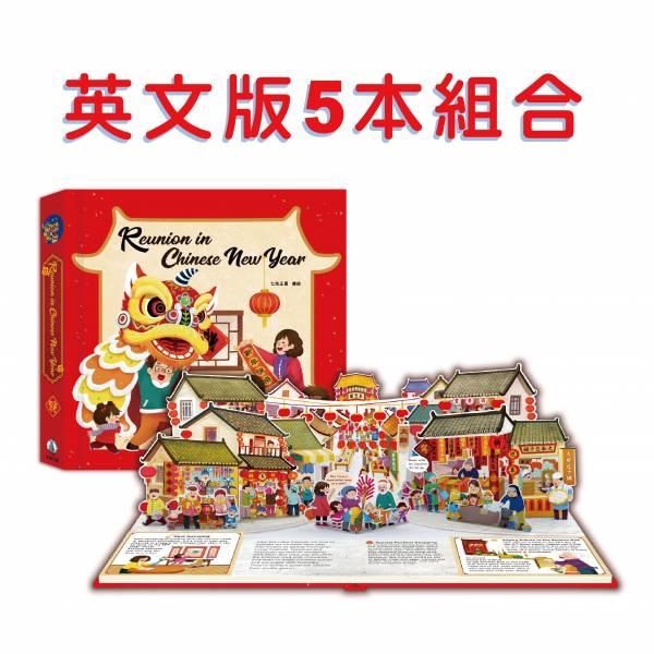 【5本團購】歡樂過新年-英文版(每本470)