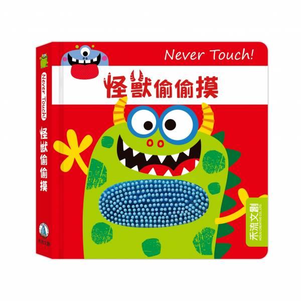 【安全無毒觸覺書】Never Touch!怪獸偷偷摸