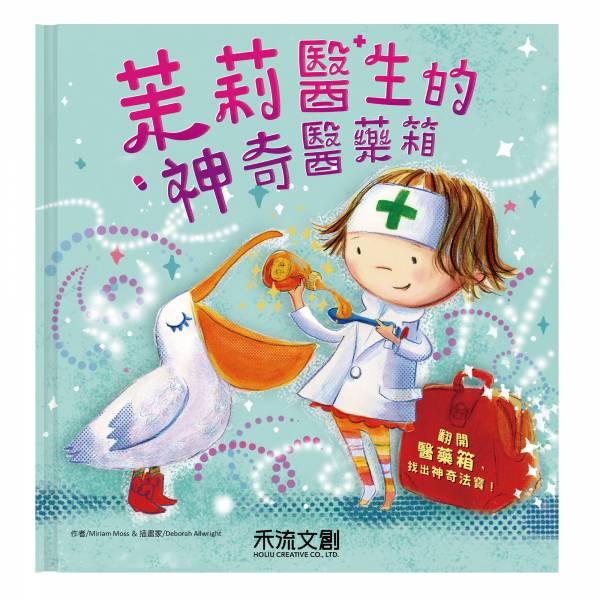 <9月預購到貨>最新注音版【日本Amazon5顆星】茉莉醫生的神奇醫藥箱