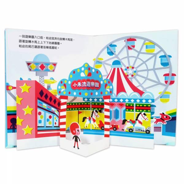 卡拉和帕皮的開心遊樂園(隨書附贈台北市兒童新樂園門票)