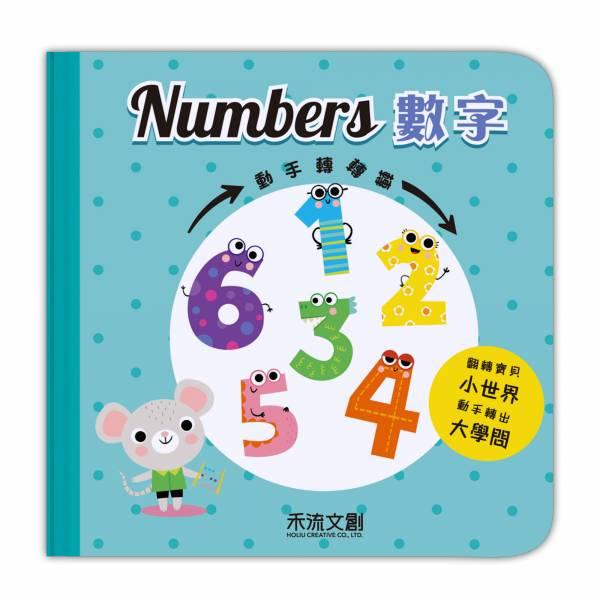 動手轉轉轉-Numbers數字