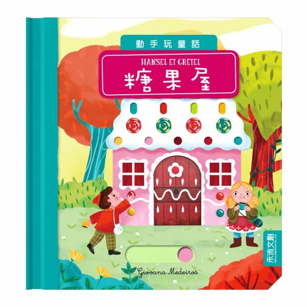 動手玩童話-糖果屋