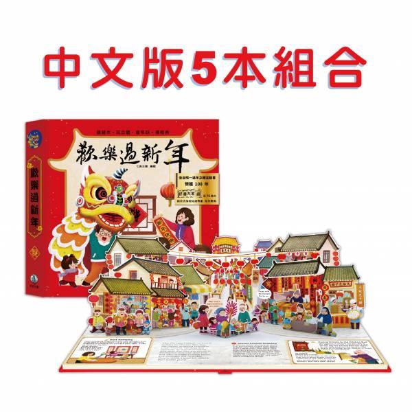 【5本團購】歡樂過新年-中文版(每本470)