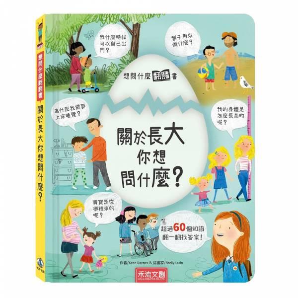 【Usborne為三歲以上兒童量身打造】想問什麼翻翻書-關於長大你想問什麼?