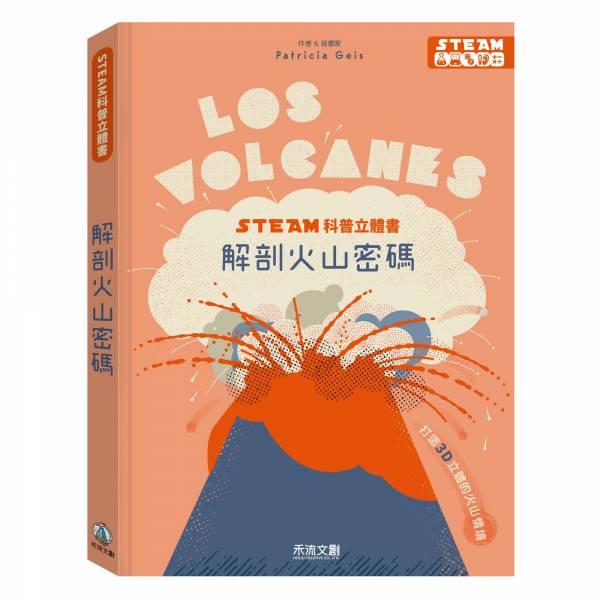 【STEAM科普立體書】解剖火山密碼