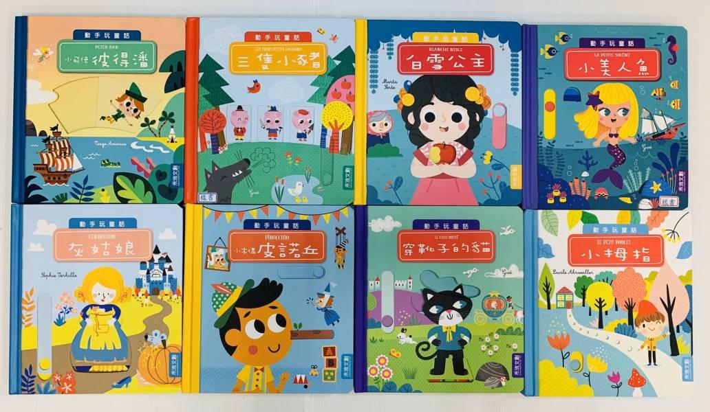動手玩童話全系列8本一套
