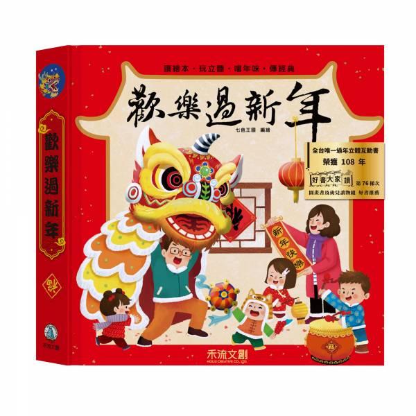 歡樂過新年-中文版
