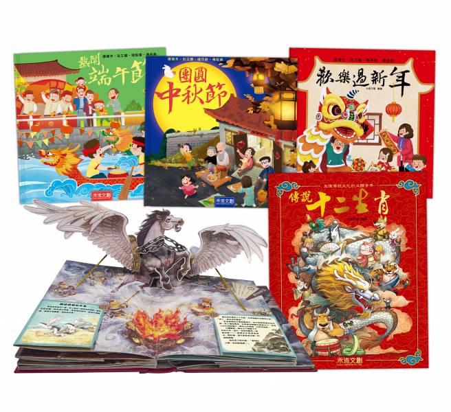 【下單加贈華人傳統文化紙雕藝術】華人傳統文化全收藏-12生肖+新年+端午+中秋(4本一套)