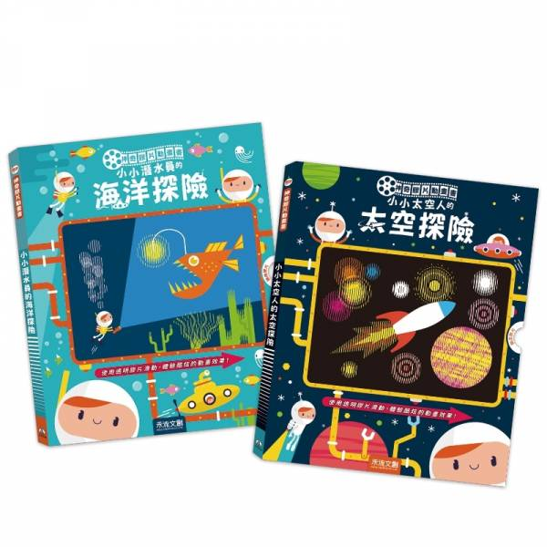 【7月新品】神奇膠片動畫書-小小潛水員的海洋探險+小小太空人的太空探險