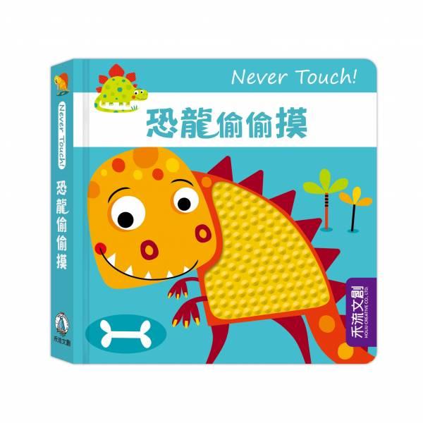 【安全無毒觸覺書】Never Touch!恐龍偷偷摸