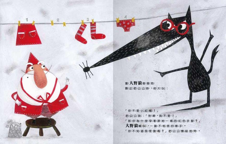 【一個關於大野狼很溫馨又很有趣的聖誕故事】大野狼也想變好人-我想要朋友