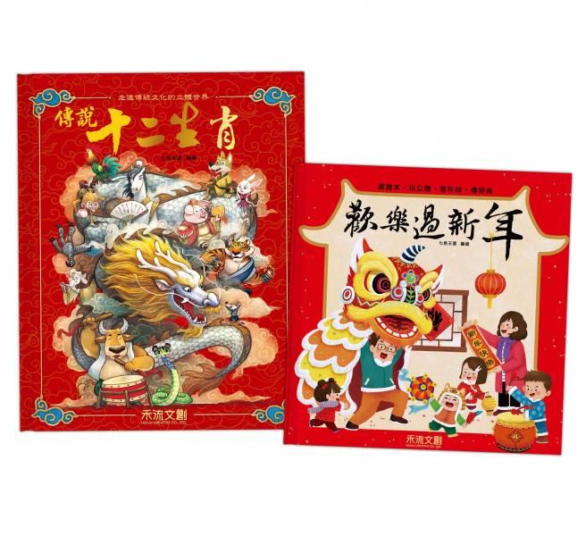 【合購】傳說十二生肖+歡樂過新年
