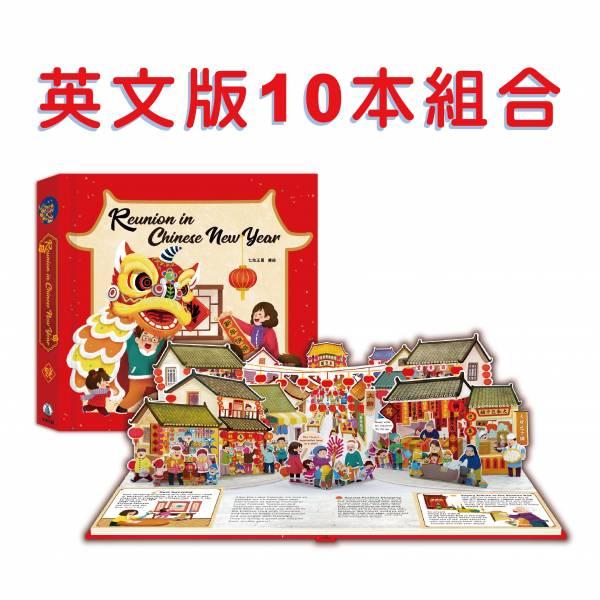 【10本團購】歡樂過新年-英文版(每本450)
