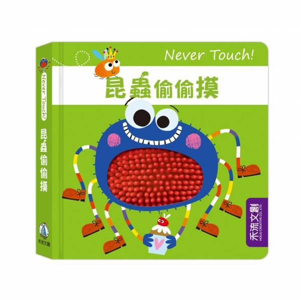 【安全無毒觸覺書】Never Touch!昆蟲偷偷摸