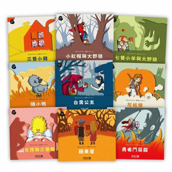 西班牙MINI POPS 經典童話劇場(全套9冊) <加贈牛皮紙環保袋>