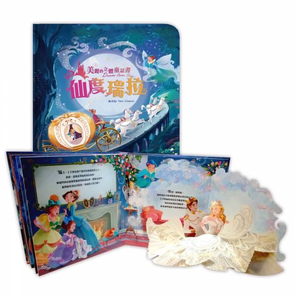 美麗的立體童話書-仙杜瑞拉