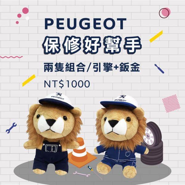 PEUGEOT 保修好幫手 PEUGEOT, 獅寶寶