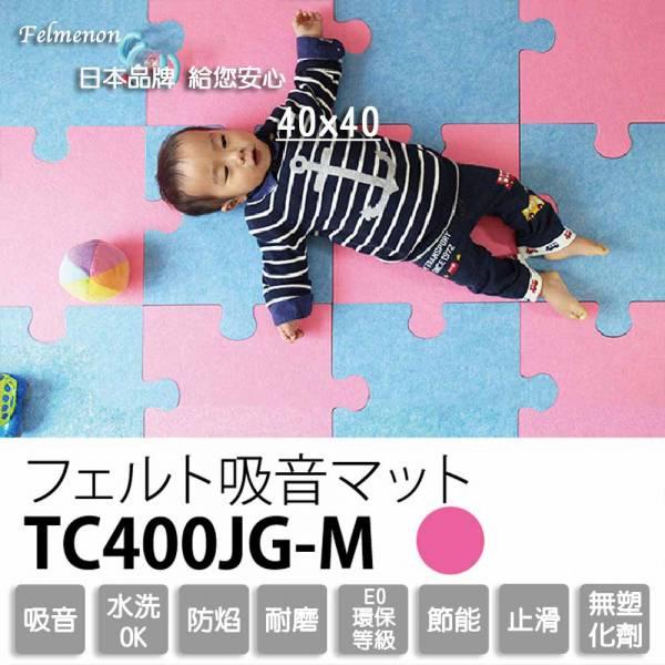 嬰兒遊戲爬行墊/兒童跑跳吸音減震墊巧拼(一片裝)日本Felmenon 嬰兒遊戲爬行墊,兒童跑跳吸音減震地墊,兒童安全防撞地墊