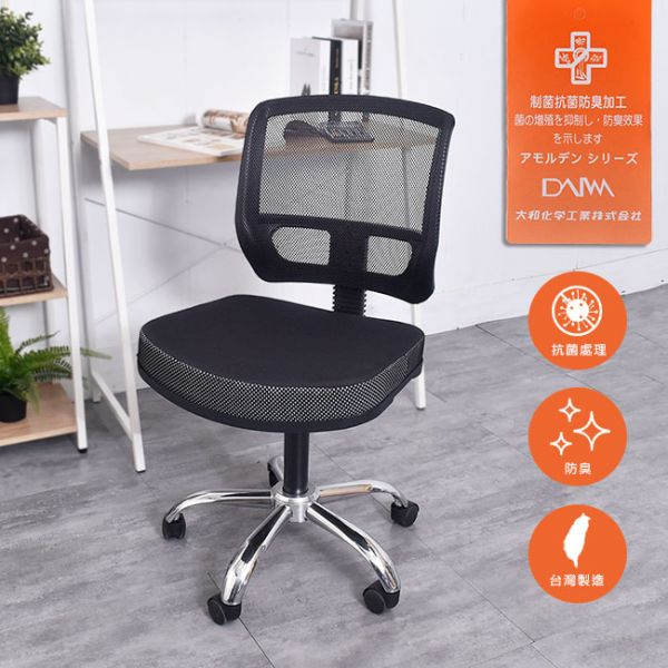 獨家日本大和抗菌防臭 鐵腳電腦椅/辦公椅 凱堡 Canon 【A08760】 電腦椅, 辦公椅, 電競椅, 升降椅