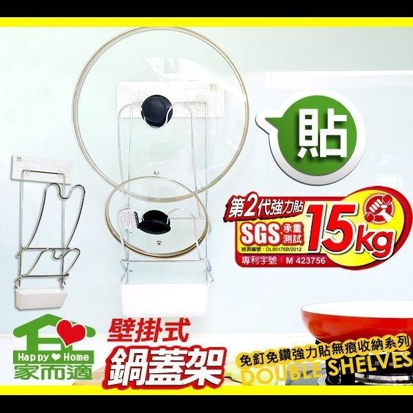 家而適壁掛式鍋蓋放置架 家而適,掛架,浴室收納,掛勾,廚房收納