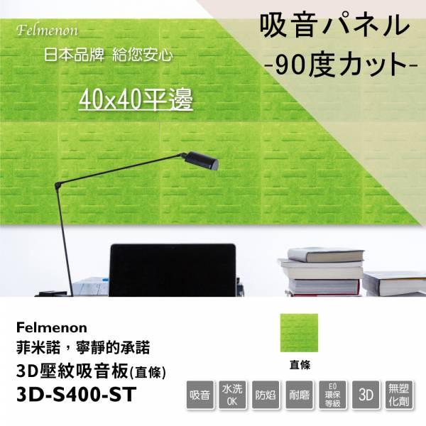 日本Felmenon菲米諾 3D直條壓紋吸音板(一片裝) 隔音,吸音,琴房施工,隔音棉