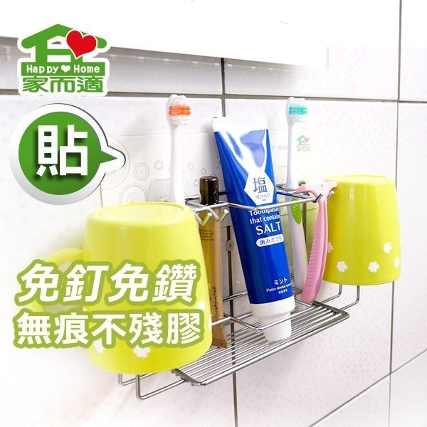 家而適牙刷牙膏漱口杯壁掛架 家而適,掛架,浴室收納,廚房收納,牙刷架