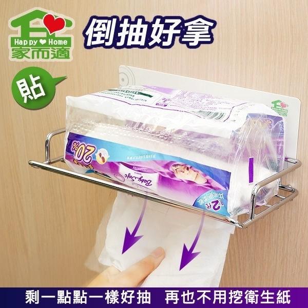 家而適面紙抽取式衛生紙放置架 家而適,浴室收納,廚房收納,掛架,掛勾