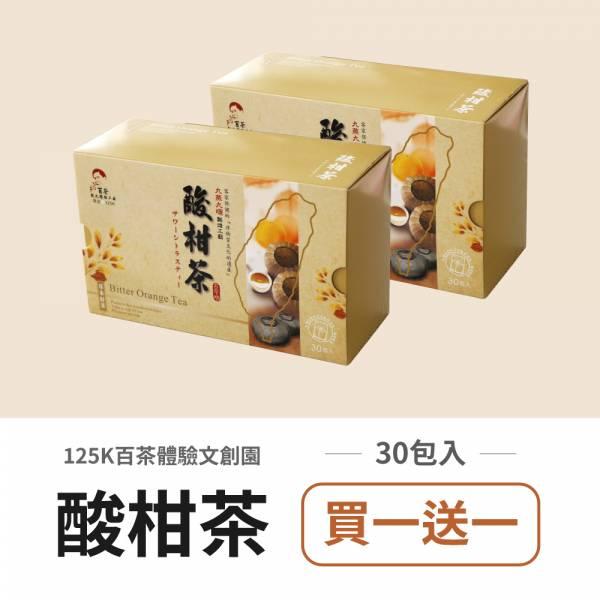 酸柑茶30入-買一送一 茶包, 茶葉, 酸柑茶